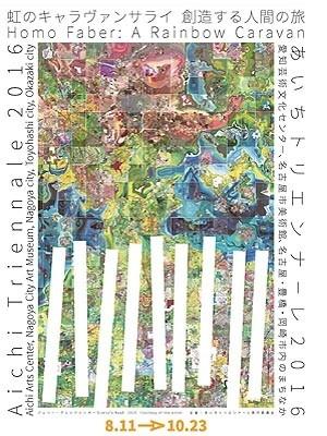 あいちトリエンナーレ2016 虹のキャラヴァンサライ 創造する人間の旅